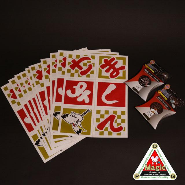 貴方もこれでマジックのテクニックを覚えられる マジック 通販 激安◆ 手品 DPG Ver. P4042 超人気 連理の紙 新年パーフェクト