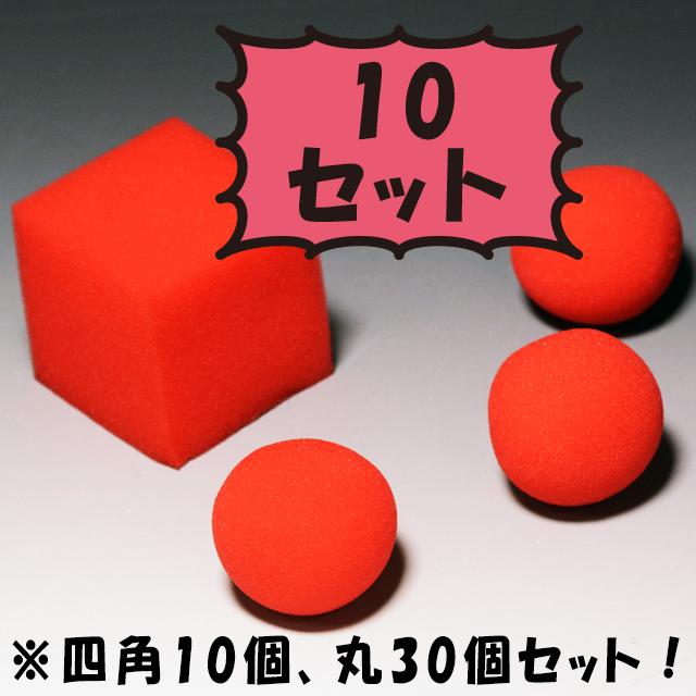 ◆マジック・手品◆スポンジボール(大)10セット◆U1153