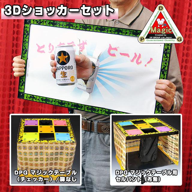 ●マジック関連●3Dショッカー(セット)●P7114