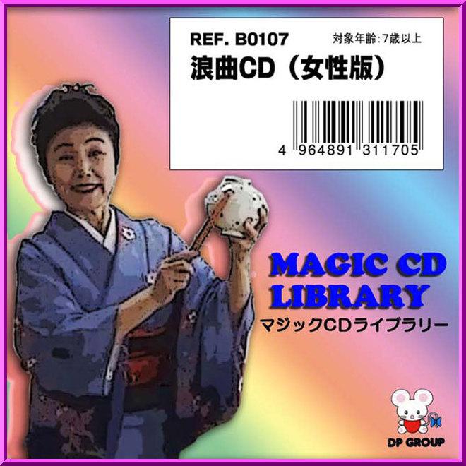 ◆マジック・手品◆浪曲奇術 CD(女性版)◆B0107