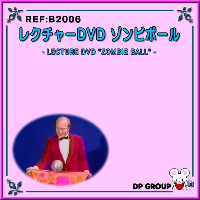 パリマジック社製レクチャーDVDシリーズのゾンビボール マジック 手品 B2006 舗 ゾンビボール レクチャーDVD 正規販売店