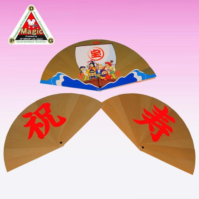 ◆マジック・手品◆DPG ストーリーファン(慶賀3点セット/寿・祝・宝船)◆K5176