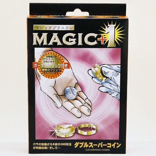 ♪MAGIC+1♪ ◆マジック・手品◆MAGIC+1 ダブルスーパーコイン◆M1213