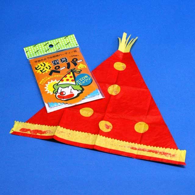 いつでも送料無料 内祝い 2枚の色薄紙がピエロの帽子に変身 マジック 手品 P5134 ピエロの帽子編 ビリビリ変身ペーパー