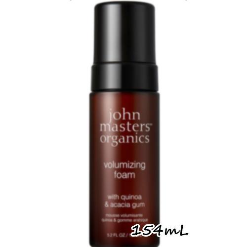 髪にツヤとボリュームを与えるジョンマスターのスタイリングフォーム 最安値 john masters organics Q Aボリューマイジングフォーム ふるさと割 154ml ジョンマスターオーガニック