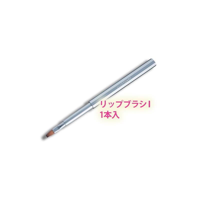 適度なコシで描きやすい 新色追加 マーケティング ジルスチュアートの平筆タイプの携帯用リップブラシ JILLSTUART ジルスチュアート I リップブラシ
