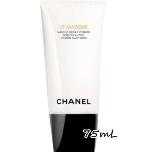 人気ブレゼント 肌の汚れを取り去るフランス産クレイを配合したCHANELのクリームマスク CHANEL シャネル 新品未使用正規品 75mL ル マスク