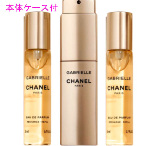 CHANEL(シャネル)ガブリエル シャネル オードゥ パルファム ツィスト&スプレイ 20ml×3
