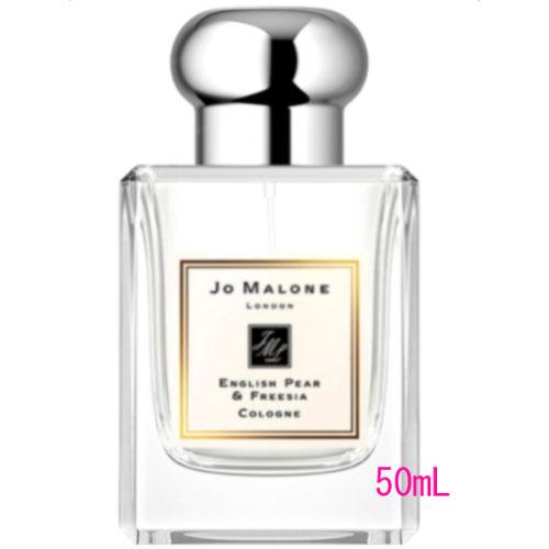 ジョー マローン ロンドンで人気の 官能的でみずみずしい香りのコロン JO MALONE LONDON 50mL コロン ロンドン ペアー 早割クーポン フリージア 返品交換不可 イングリッシュ