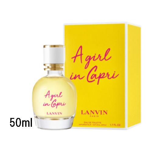 LANVIN(ランバン) ランバン ア・ガール・イン・カプリ オードトワレ 50mL