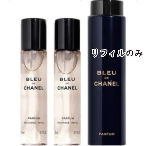 CHANEL(シャネル)ブルー ドゥ シャネル パルファム トラベル スプレイ(レフィル)