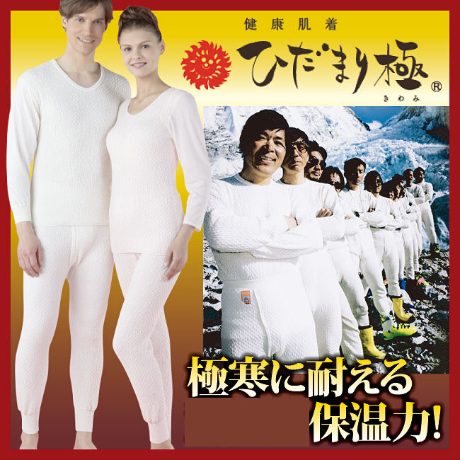 『健康肌着 ひだまり 極(きわみ) 上下セット 3Lサイズ 紳士用3L/婦人用3L』日本製 防寒肌着 機能性インナー 衣料 健康 ファッション送料無料欠品終了の場合は連絡します。