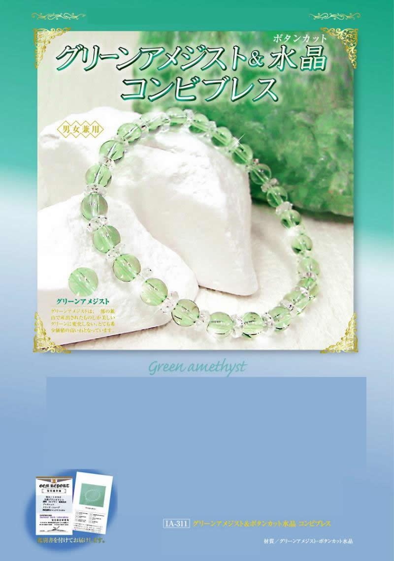 『グリーンアメジスト&水晶コンビブレス』ブレス『グリーンアメジスト&水晶コンビブレス』