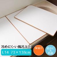 【大感謝価格 】東プレ 冷めにく~い風呂ふた 組み合わせ式 L14 3枚割 75×140cm用 実寸73×138cm