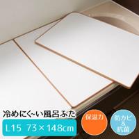 【大感謝価格 】冷めにく~い風呂ふた L15(73×148)