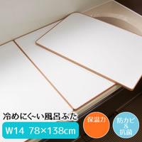 【大感謝価格 】冷めにく~い風呂ふた W14(78×138)