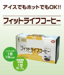 カップ一杯あたりの食物繊維 】『6箱セット 【大感謝価格 フィットライフコーヒー(30包)』(割引不可)送料無料健康食品 フィットライフコーヒー(30包)6箱セット