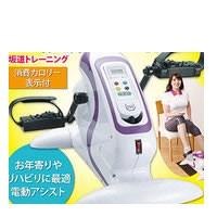 『電動ルームサイクル オリンピア RC-OP1』