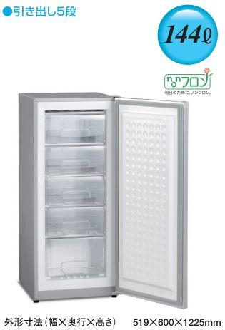 『三ツ星貿易 アップライト型冷凍庫 MA-6144』送料無料 144L 直冷式 ホームフリーザー 三ツ星貿易 アップライト型冷凍庫 MA-6144『メーカー直送品。代引不可・同梱不可・返品キャンセル割引不可。突然終了あり』【法人のみ送付可能】