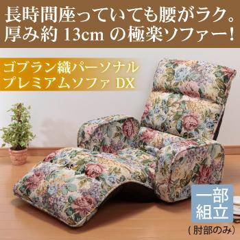 【メーカー直送・大感謝価格 】ゴブラン織パーソナル プレミアムソファDX