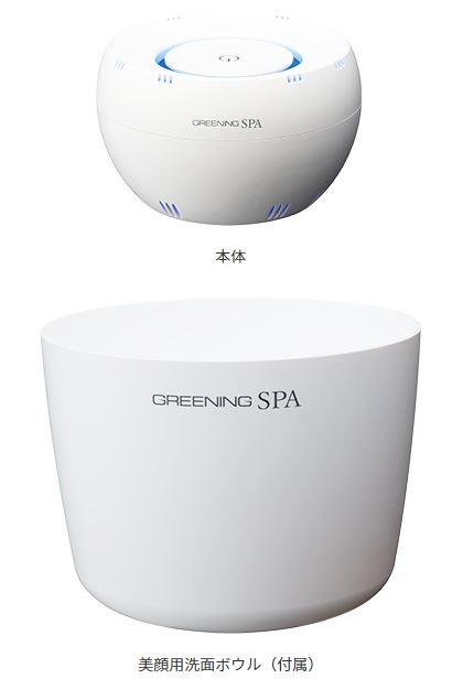 『シナジートレーディング グリーニングスパ』■送料無料 水素風呂 生成器 水素水 水素発生量が1,600ppb以上 シナジートレーディング グリーニングスパ(割引不可)