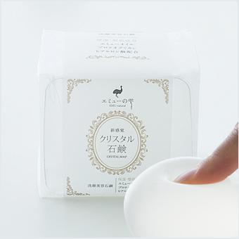プレゼント企画送料無料『エミューの雫 クリスタル石鹸×50個セット』(40個で、梱包時に10個多く入れます)美容 コスメ せっけん 自然オイルから作った石けん ソープ エミューの雫 クリスタル石鹸