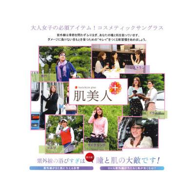 【大感謝価格 】肌美人プラス コーラル/ブラウントパーズ/インディコライト/アンティーク/オリエンタル/スパイシー