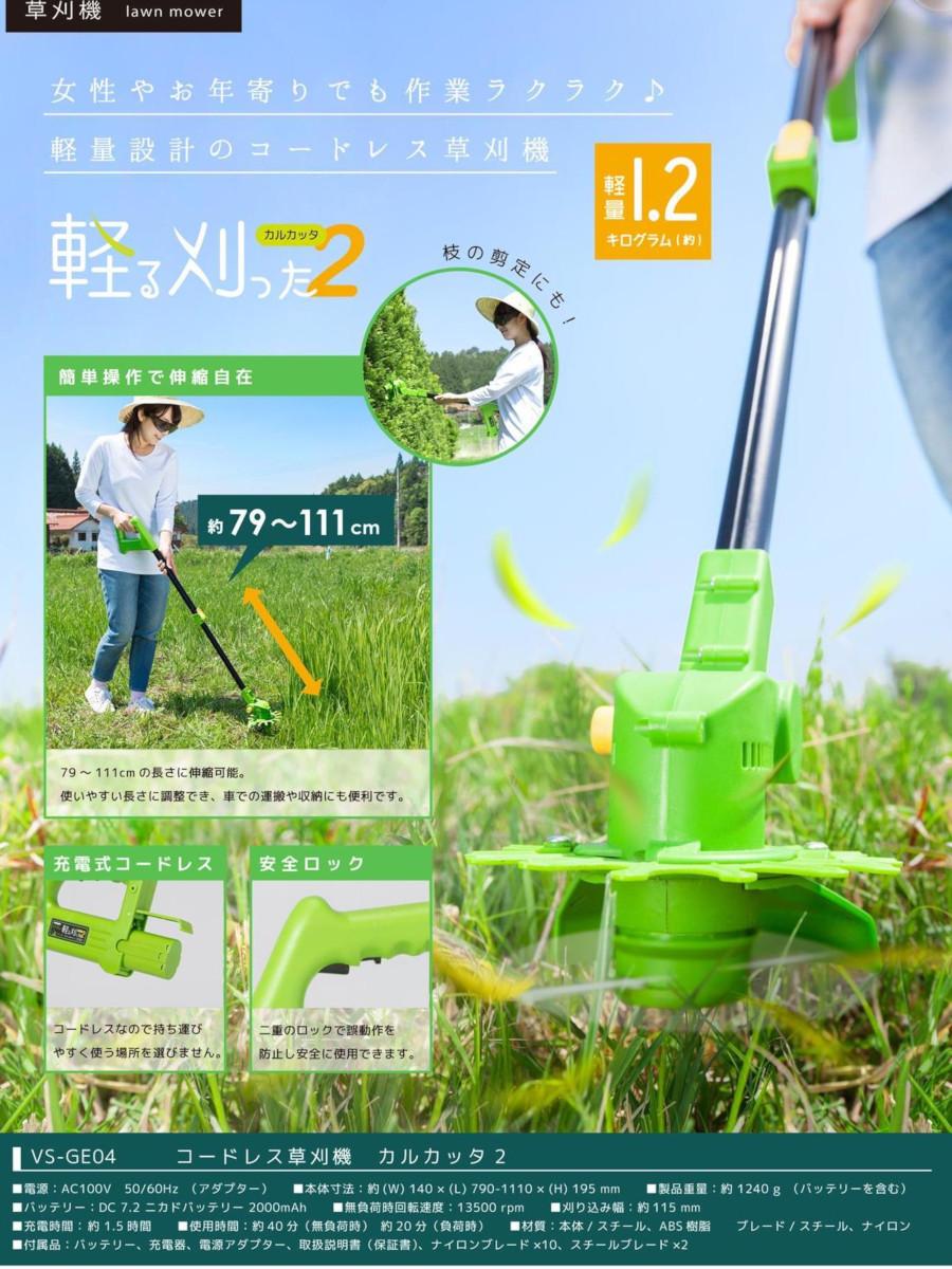 【大感謝価格 】コードレス草刈機 カルカッタ2 (軽る刈った2)