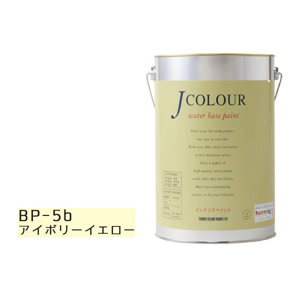 ターナー色彩 水性インテリアペイント Jカラー 4L アイボリーイエロー JC40BP5B(BP-5b)【割引不可・返品キャンセル不可】