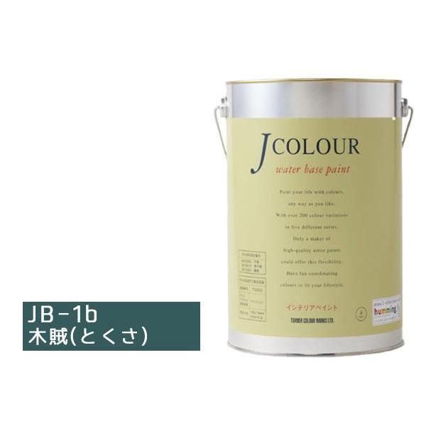 ターナー色彩 水性インテリアペイント Jカラー 4L 木賊(とくさ) JC40JB1B(JB-1b)【割引不可・返品キャンセル不可】