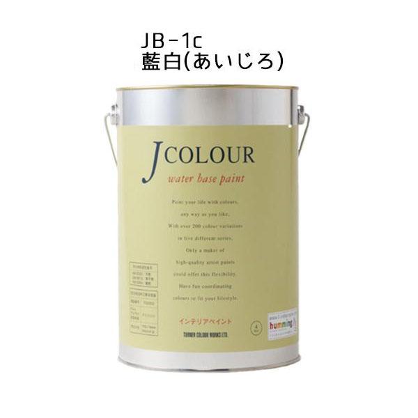 ターナー色彩 水性インテリアペイント Jカラー 4L 藍白(あいじろ) JC40JB1C(JB-1c)【割引不可・返品キャンセル不可】