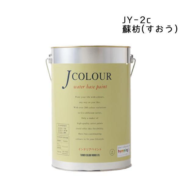 ターナー色彩 水性インテリアペイント Jカラー 4L 蘇枋(すおう) JC40JY2C(JY-2c)【割引不可・返品キャンセル不可】