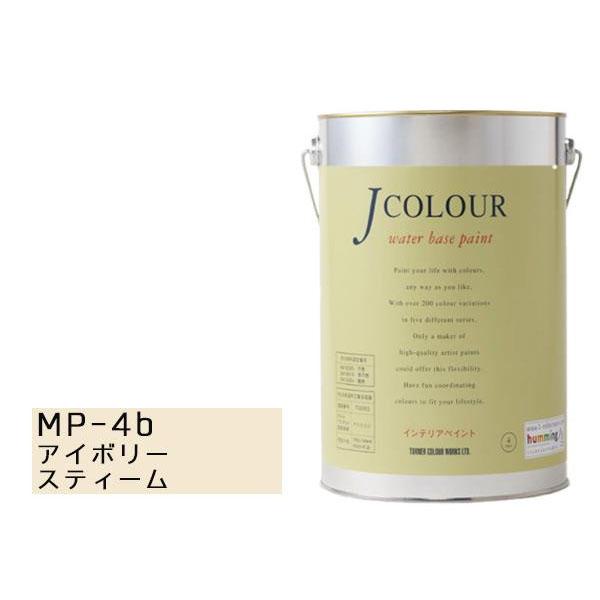 ターナー色彩 水性インテリアペイント Jカラー 4L アイボリースティーム JC40MP4B(MP-4b)【割引不可・返品キャンセル不可】