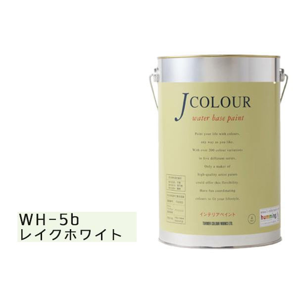 ターナー色彩 水性インテリアペイント Jカラー 4L レイクホワイト JC40WH5B(WH-5b)【割引不可・返品キャンセル不可】