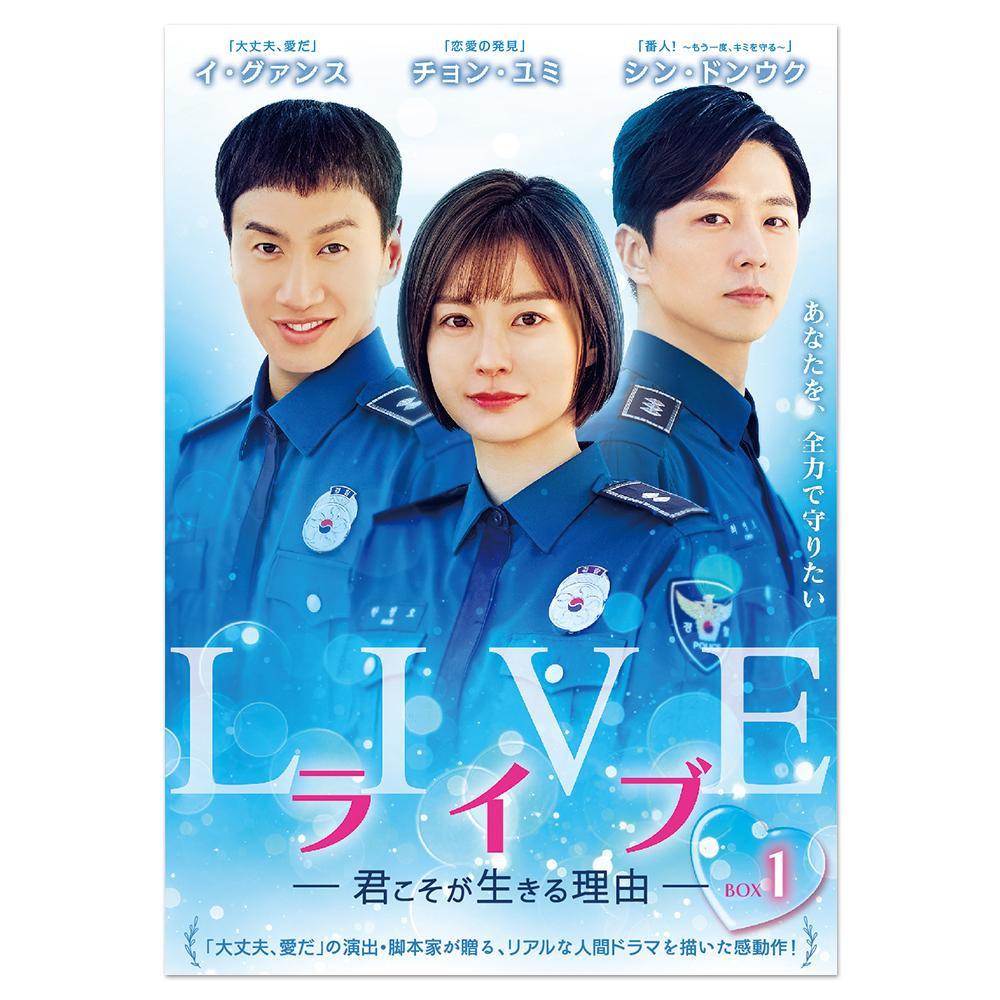 ライブ ~君こそが生きる理由~ DVD-BOX1 TCED-4456【割引不可・返品キャンセル不可】