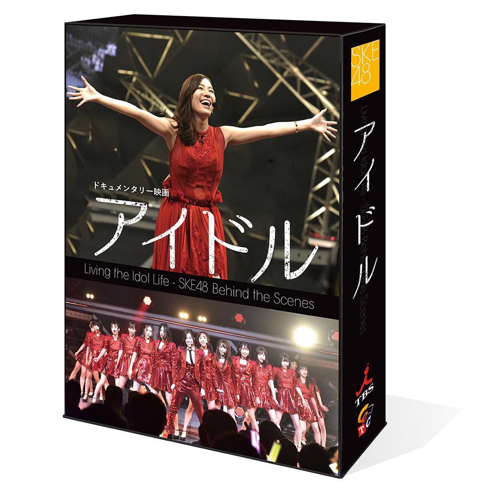 ドキュメンタリー映画「アイドル」 コンプリートDVD-BOX TCED-4434【割引不可・返品キャンセル不可】