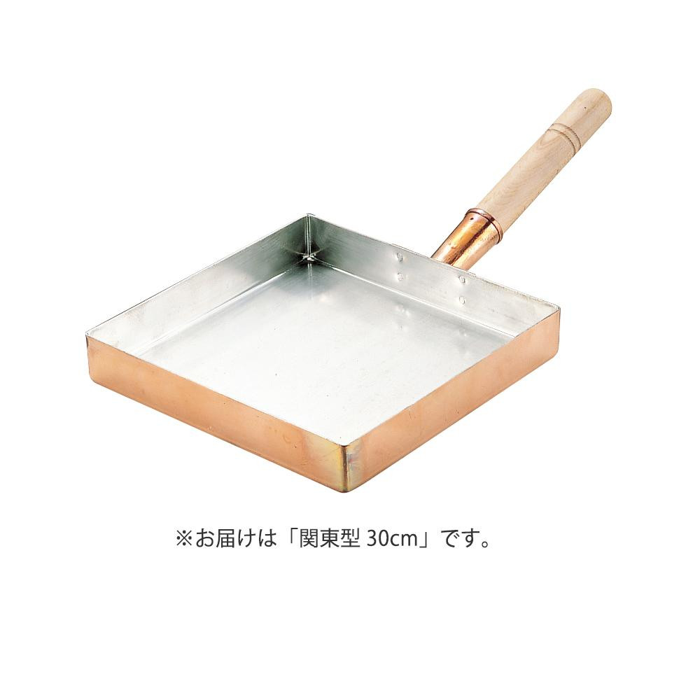 マル新 銅玉子焼関東型 30cm 016023-006【割引不可・返品キャンセル不可】