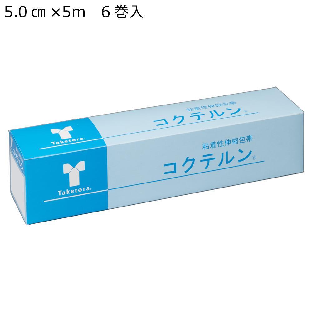 竹虎 コクテルン 粘着性伸縮テープ No.5 5.0cm×5m 6巻入 セパレータースリット入 060403【割引不可・返品キャンセル不可】