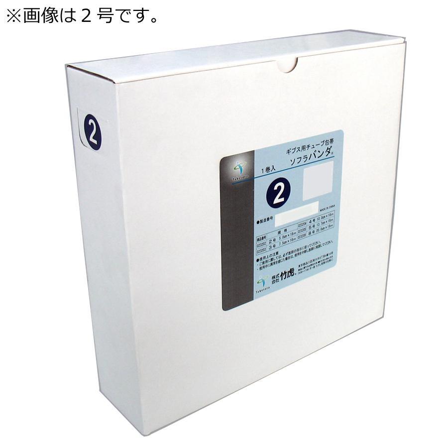 竹虎 ソフラバンダ メリヤスチューブ 8号 20cm×18m 023208【割引不可・返品キャンセル不可】