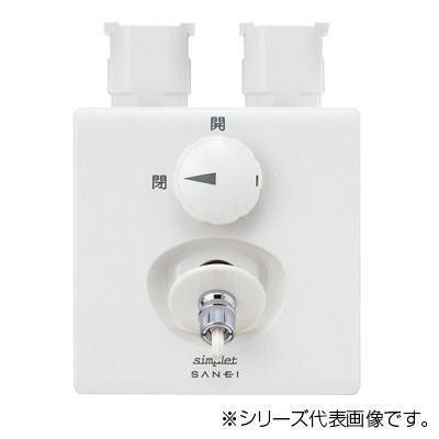 三栄 SANEI 水道用コンセント シンプレット V965LU-3-10A【割引不可・返品キャンセル不可】