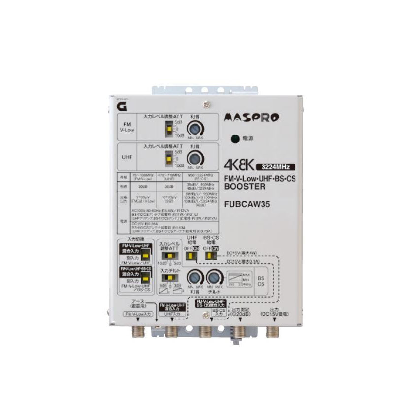マスプロ電工 4K・8K衛星放送(3224MHz)対応 共同受信用 FM・V-Low・UHF・BS・CSブースター 35dB型 FUBCAW35【割引不可・返品キャンセル不可】