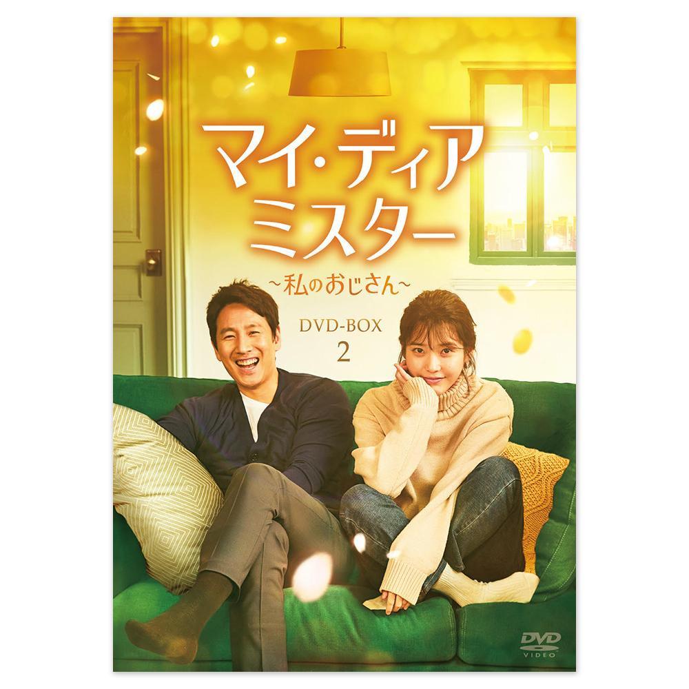マイ・ディア・ミスター ~私のおじさん~ DVD-BOX2 KEDV-0678【割引不可・返品キャンセル不可】