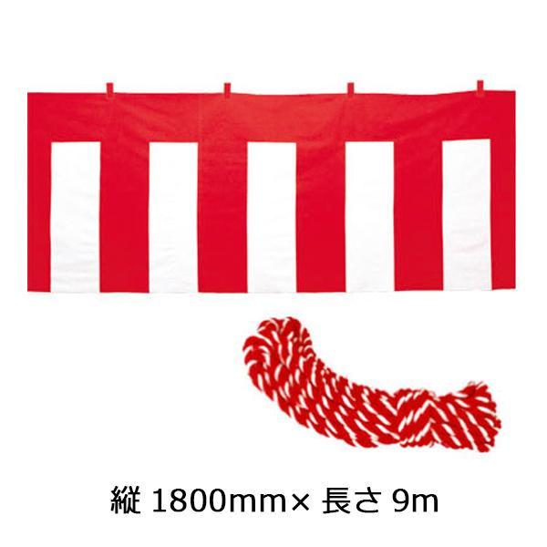 ササガワ タカ印 40-6500 紅白幕 縦1800mm×長さ9m 木綿製 紅白ロープ付き【割引不可・返品キャンセル不可】