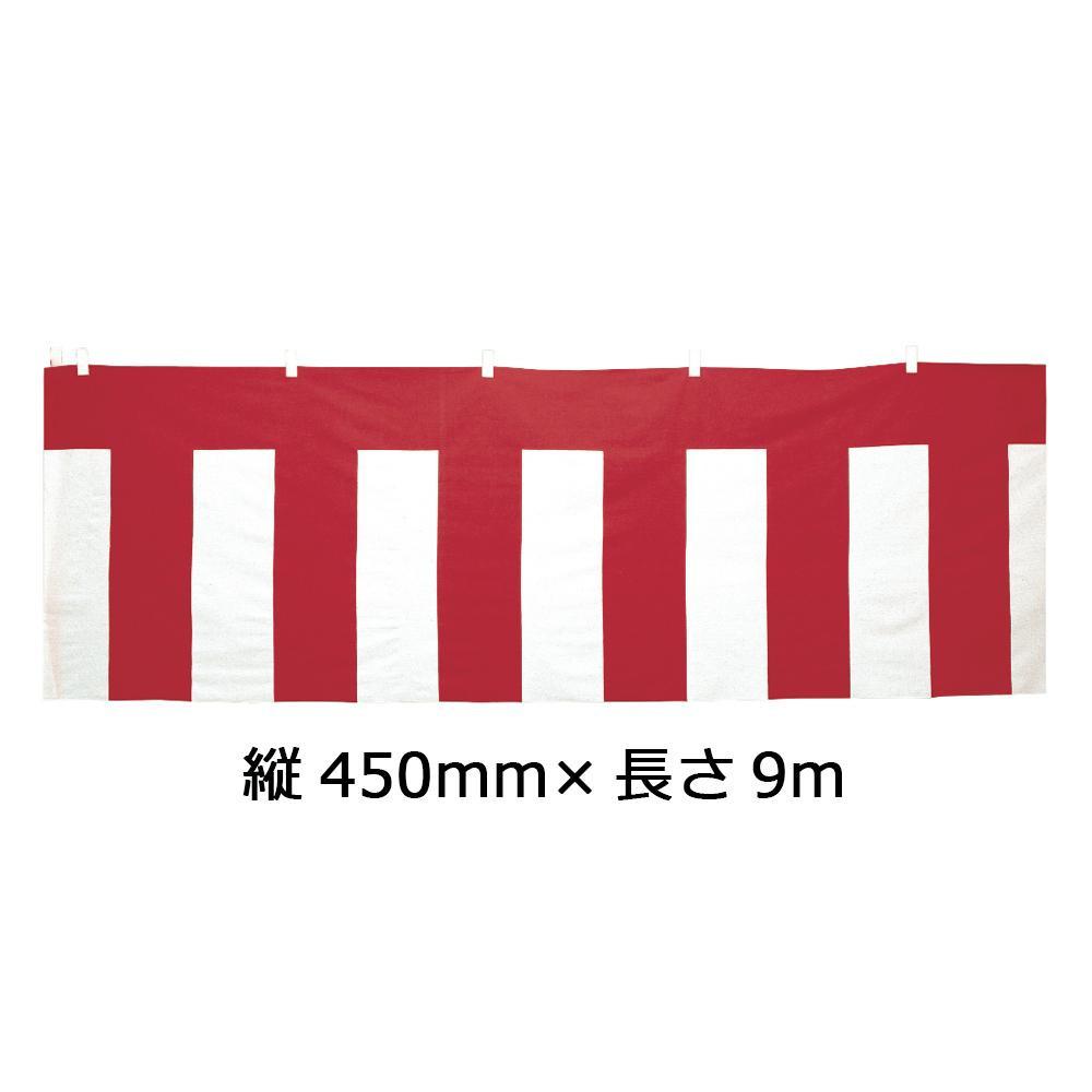 ササガワ タカ印 40-7554 紅白幕 縦450mm×長さ9m テトロン製【割引不可・返品キャンセル不可】