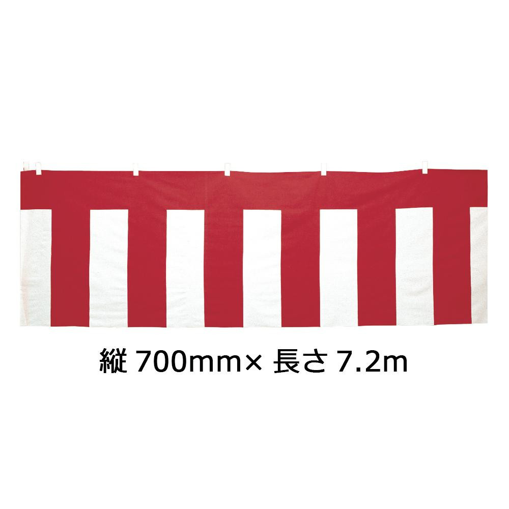 ササガワ タカ印 40-7563 紅白幕 縦700mm×長さ7.2m テトロン製【割引不可・返品キャンセル不可】