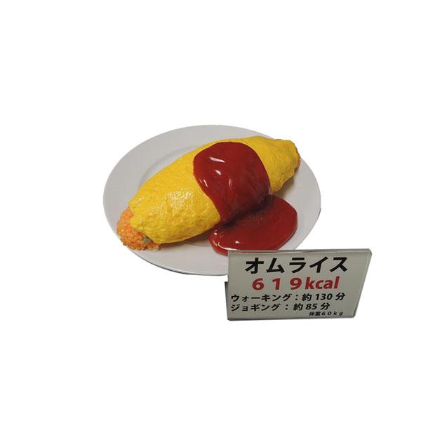 日本職人が作る 食品サンプル カロリー表示付き オムライス IP-551店舗 フードサンプル 和食【割引不可・返品キャンセル不可】