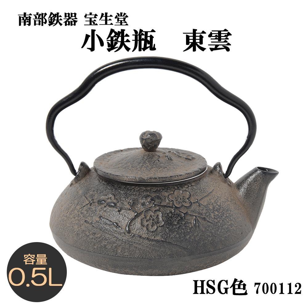 南部鉄器 宝生堂 小鉄瓶 東雲・HSG色 0.5L 700112【割引不可・返品キャンセル不可】