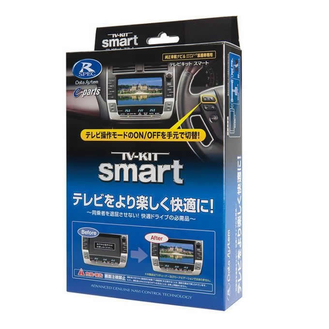 データシステム テレビキット(スマート) TTV350S【割引不可・返品キャンセル不可】