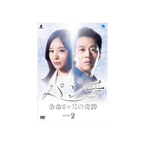 韓国ドラマ パンチ ~余命6ヶ月の奇跡~ DVD-BOX2【割引不可・返品キャンセル不可】
