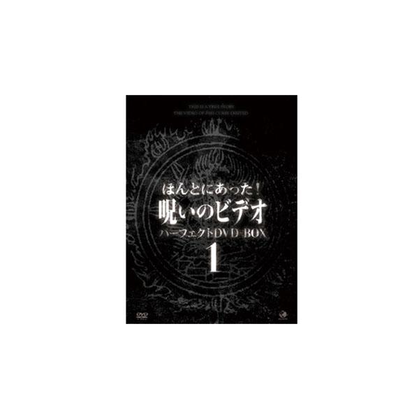 ほんとにあった! 呪いのビデオ パーフェクトDVDBOX1日本語 13枚組 怖い【割引不可・返品キャンセル不可】